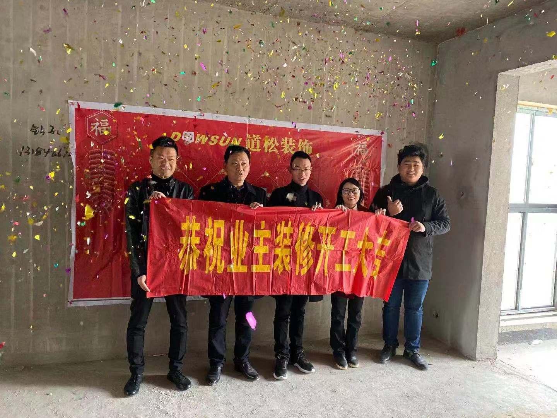 恭祝宜阳小区31栋刘总开工大吉!