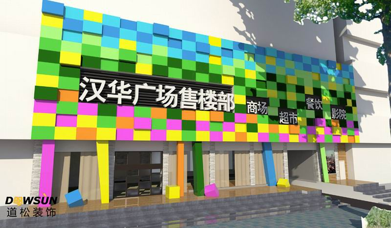 亚博app体育官网汉华广场售楼部设计